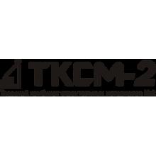 «Тверской комбинат строительных материалов №2» город Тверь